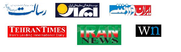 publicar edicto en iran
