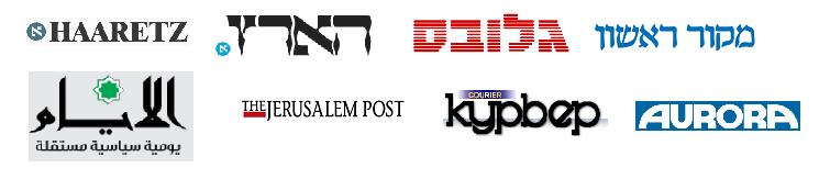 publicar edicto en israel